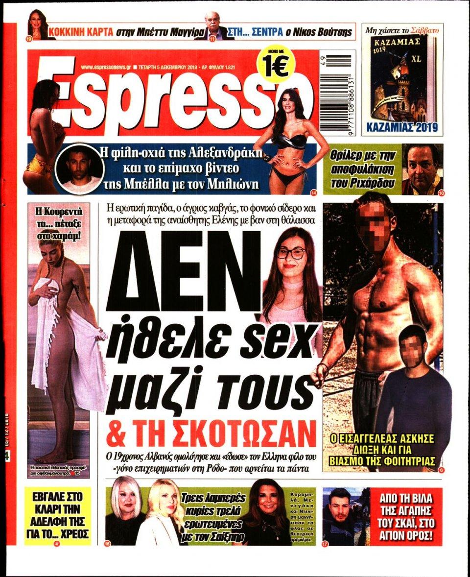 Πρωτοσέλιδο Εφημερίδας - ESPRESSO - 2018-12-05