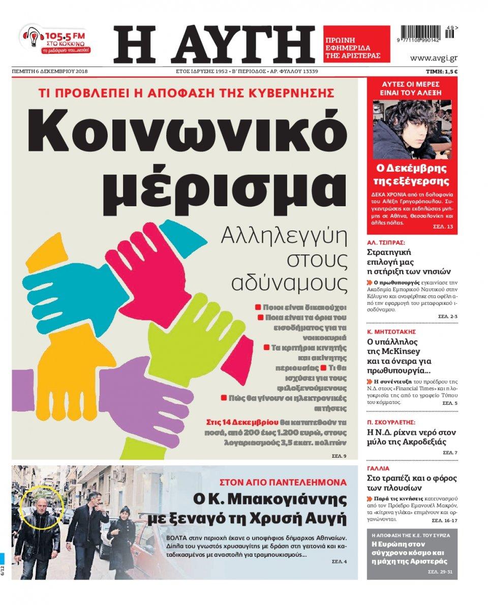 Πρωτοσέλιδο Εφημερίδας - ΑΥΓΗ - 2018-12-06