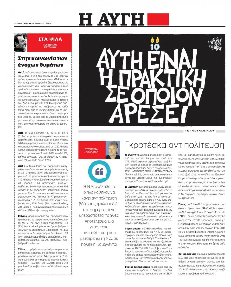 Οπισθόφυλλο Εφημερίδας - ΑΥΓΗ - 2018-12-06
