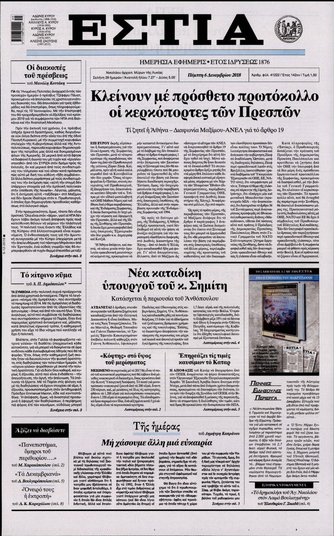 Πρωτοσέλιδο Εφημερίδας - ΕΣΤΙΑ - 2018-12-06