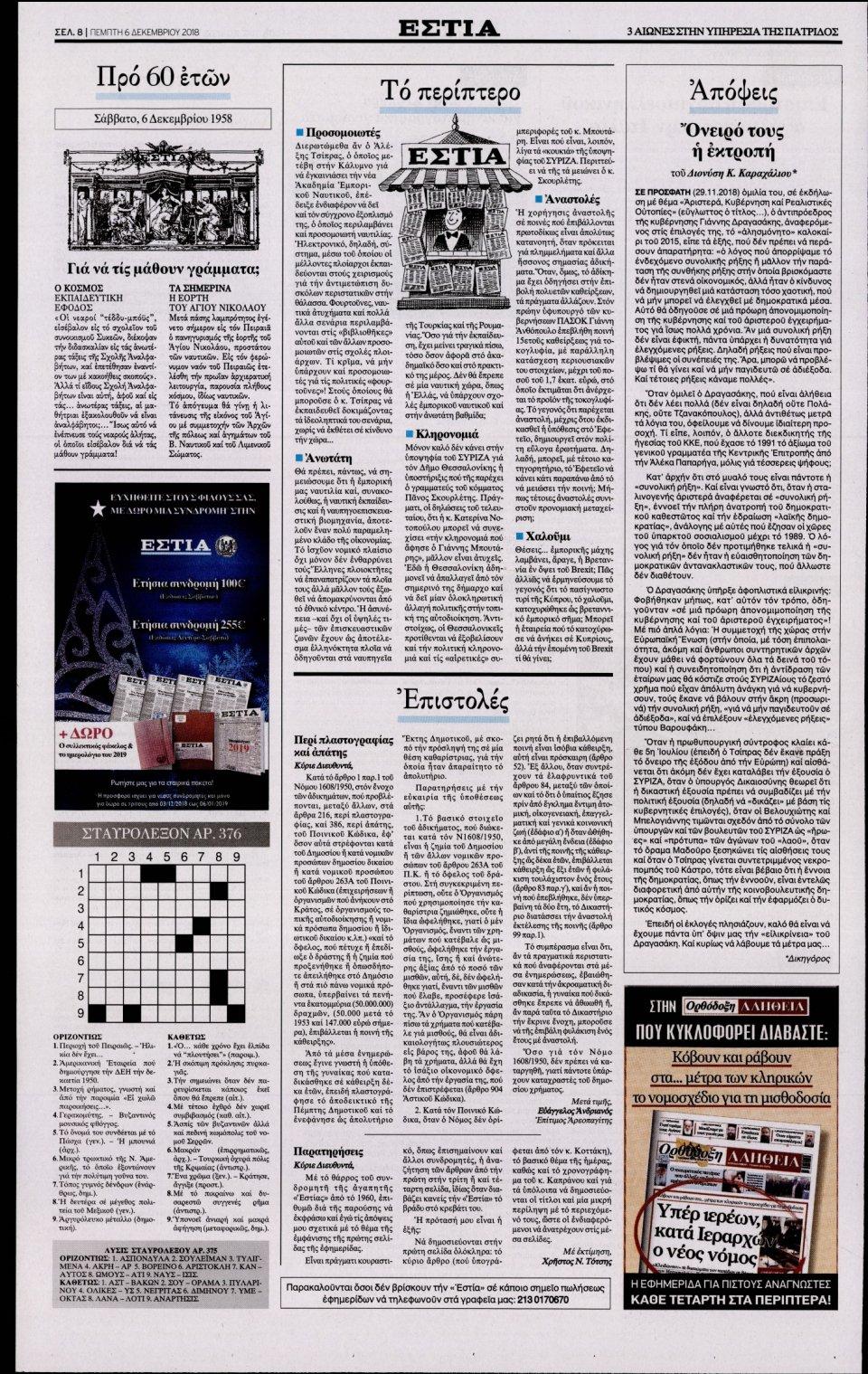 Οπισθόφυλλο Εφημερίδας - ΕΣΤΙΑ - 2018-12-06