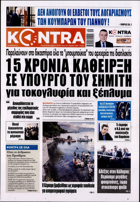 Πρωτοσέλιδο Εφημερίδας - KONTRA NEWS - 2018-12-06