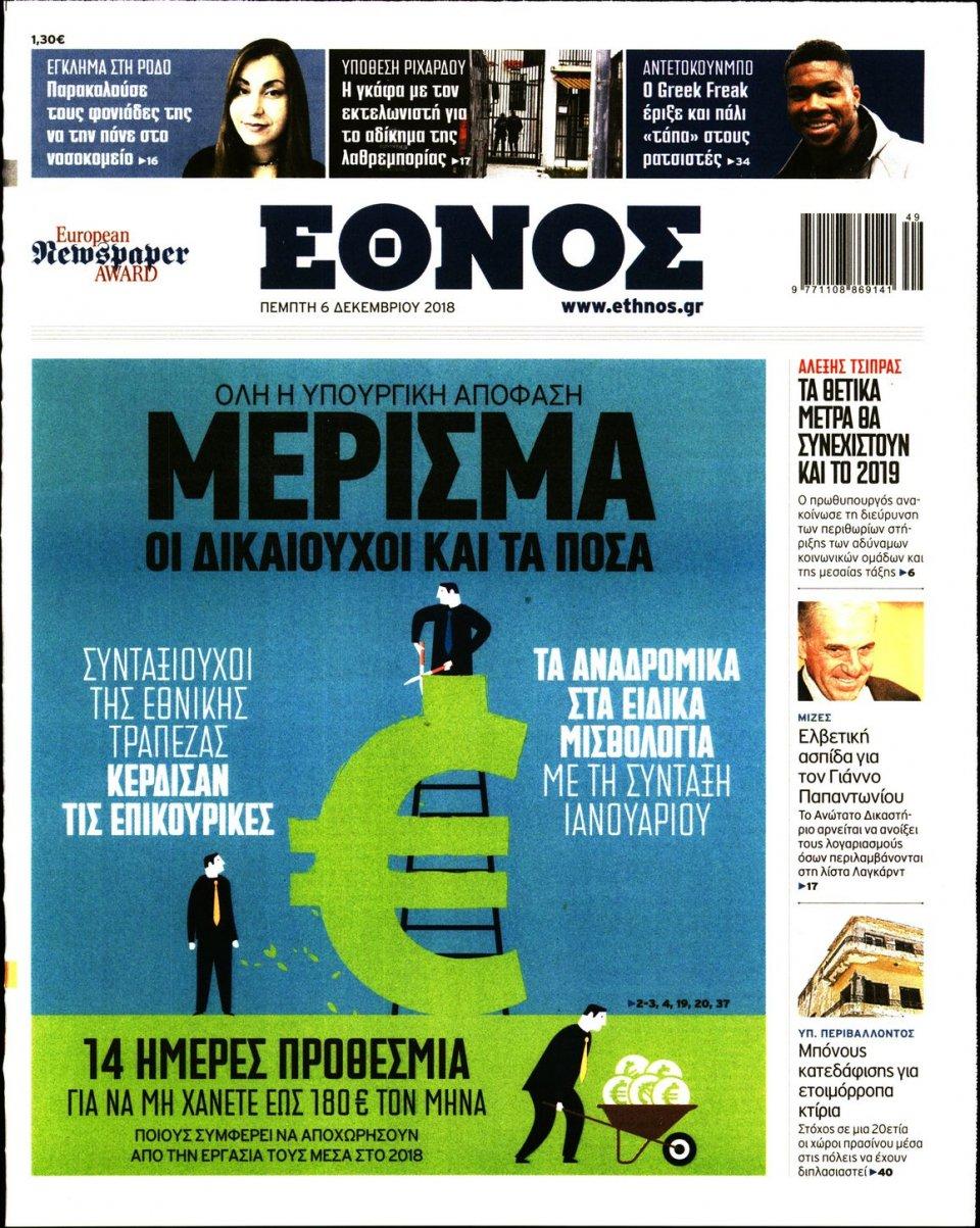 Πρωτοσέλιδο Εφημερίδας - ΕΘΝΟΣ - 2018-12-06