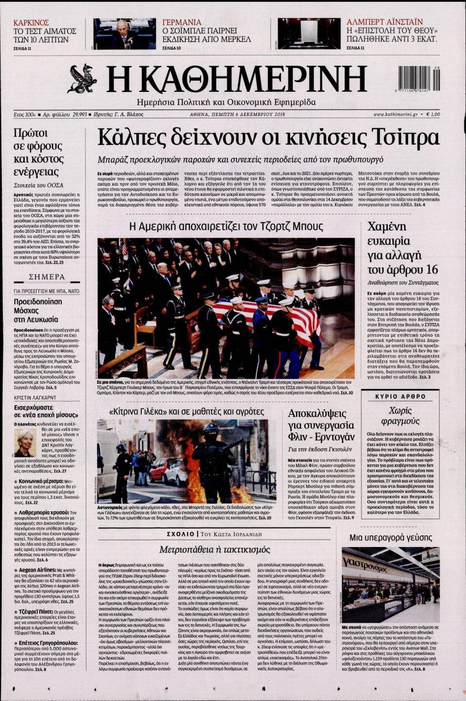 Πρωτοσέλιδο Εφημερίδας - ΚΑΘΗΜΕΡΙΝΗ - 2018-12-06