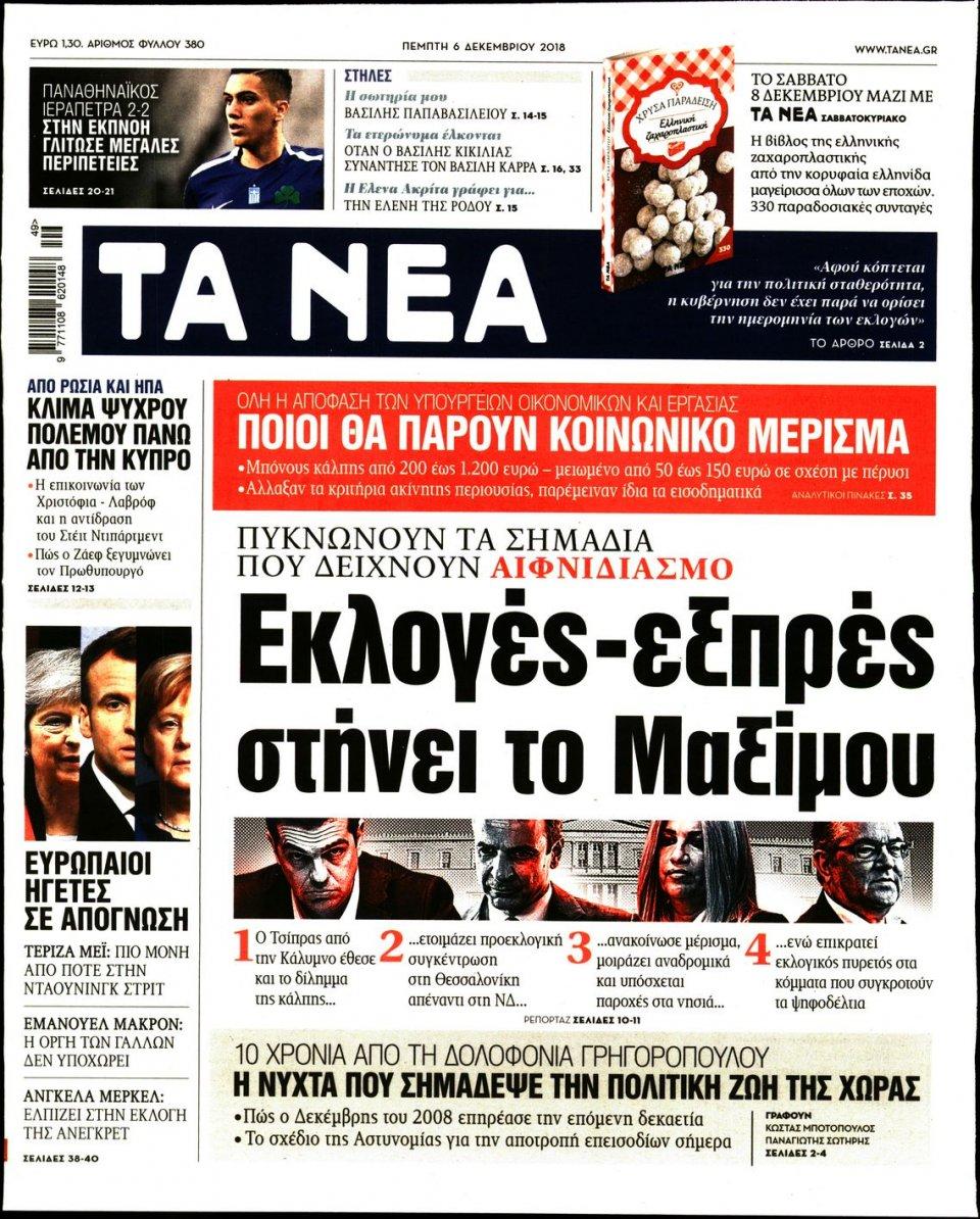 Πρωτοσέλιδο Εφημερίδας - ΤΑ ΝΕΑ - 2018-12-06