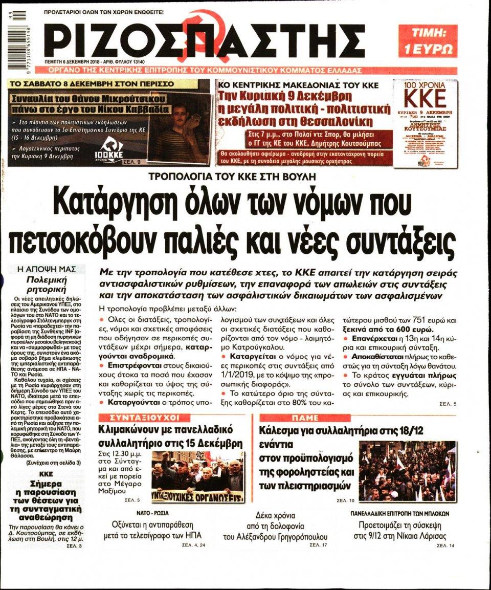 Πρωτοσέλιδο Εφημερίδας - ΡΙΖΟΣΠΑΣΤΗΣ - 2018-12-06