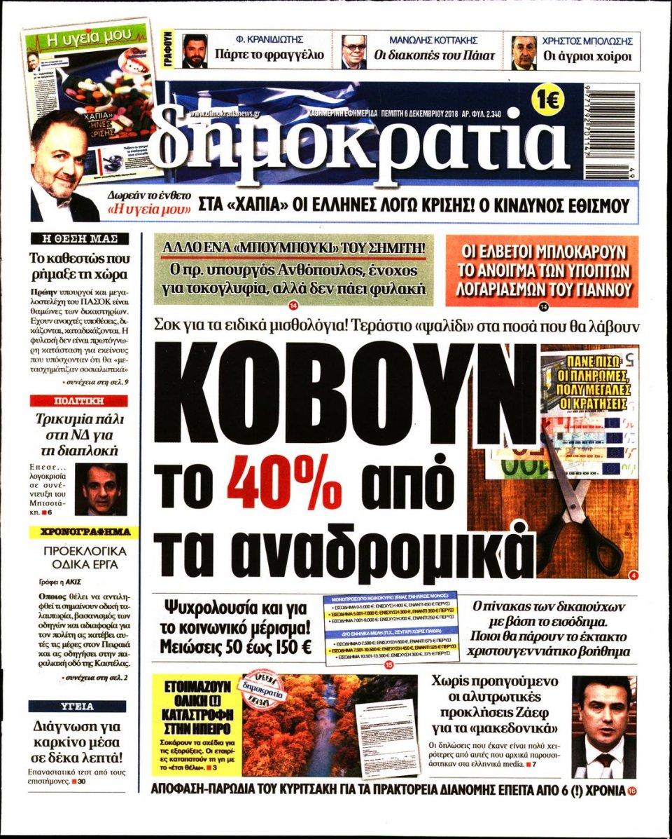 Πρωτοσέλιδο Εφημερίδας - ΔΗΜΟΚΡΑΤΙΑ - 2018-12-06