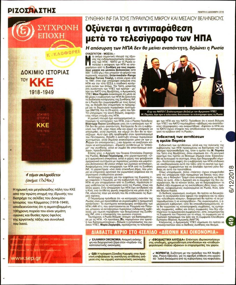 Οπισθόφυλλο Εφημερίδας - ΡΙΖΟΣΠΑΣΤΗΣ - 2018-12-06