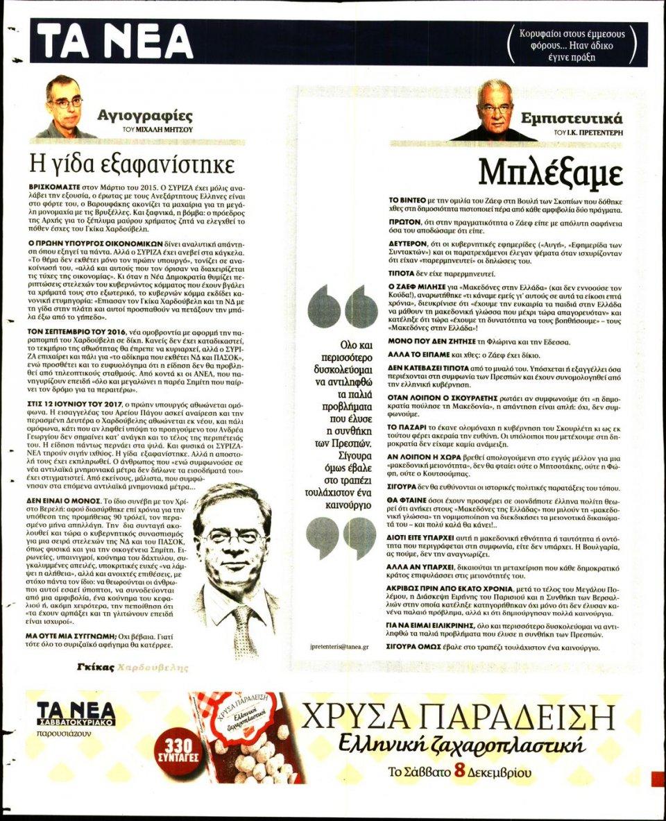 Οπισθόφυλλο Εφημερίδας - ΤΑ ΝΕΑ - 2018-12-06
