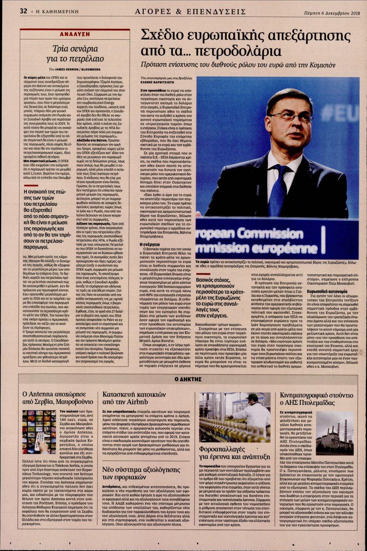 Οπισθόφυλλο Εφημερίδας - ΚΑΘΗΜΕΡΙΝΗ - 2018-12-06