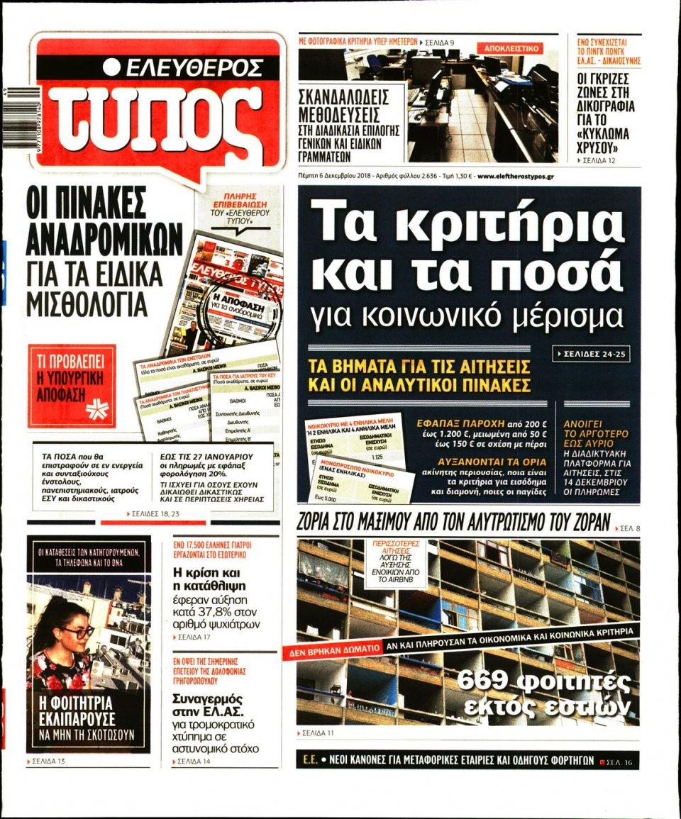 Πρωτοσέλιδο Εφημερίδας - ΕΛΕΥΘΕΡΟΣ ΤΥΠΟΣ - 2018-12-06