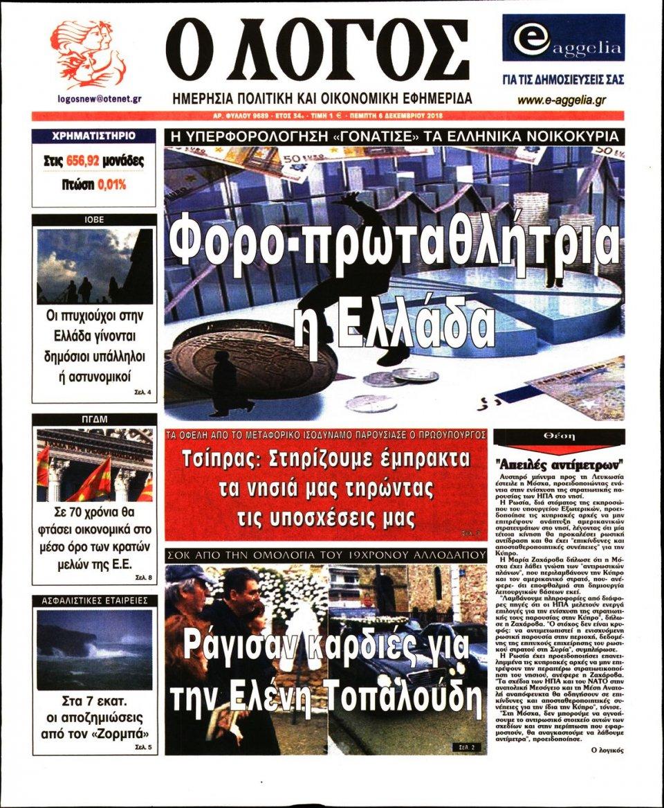 Πρωτοσέλιδο Εφημερίδας - Ο ΛΟΓΟΣ - 2018-12-06