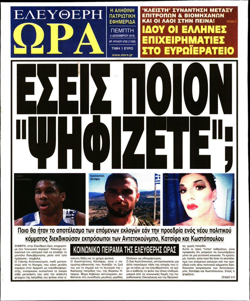 Πρωτοσέλιδο Εφημερίδας - ΕΛΕΥΘΕΡΗ ΩΡΑ - 2018-12-06