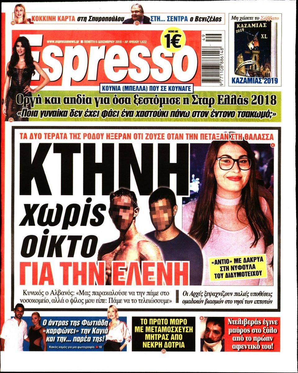 Πρωτοσέλιδο Εφημερίδας - ESPRESSO - 2018-12-06