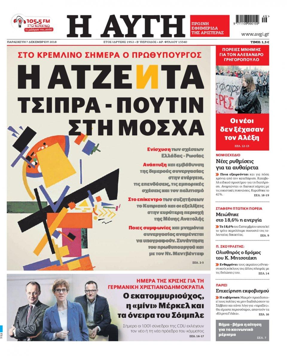 Πρωτοσέλιδο Εφημερίδας - ΑΥΓΗ - 2018-12-07