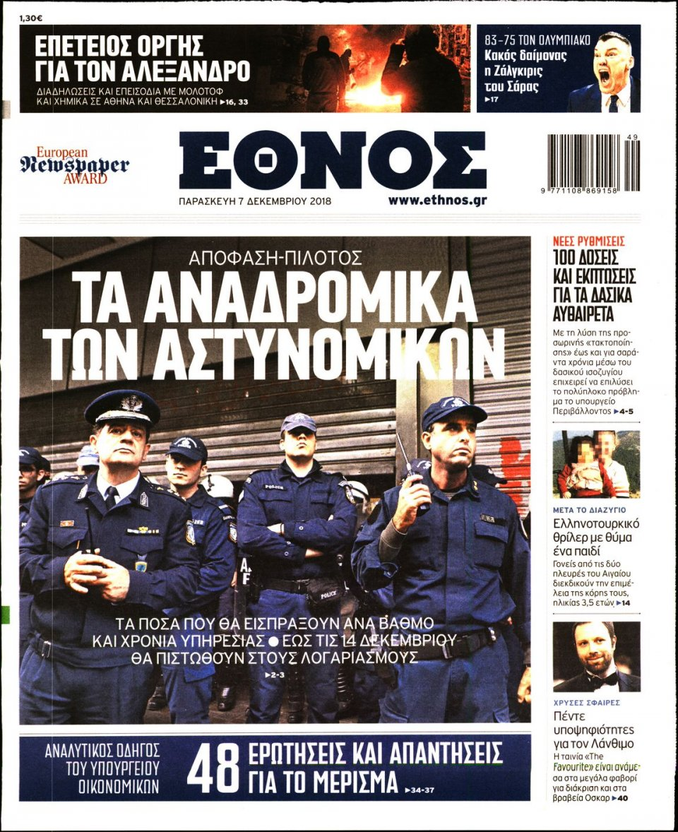 Πρωτοσέλιδο Εφημερίδας - ΕΘΝΟΣ - 2018-12-07