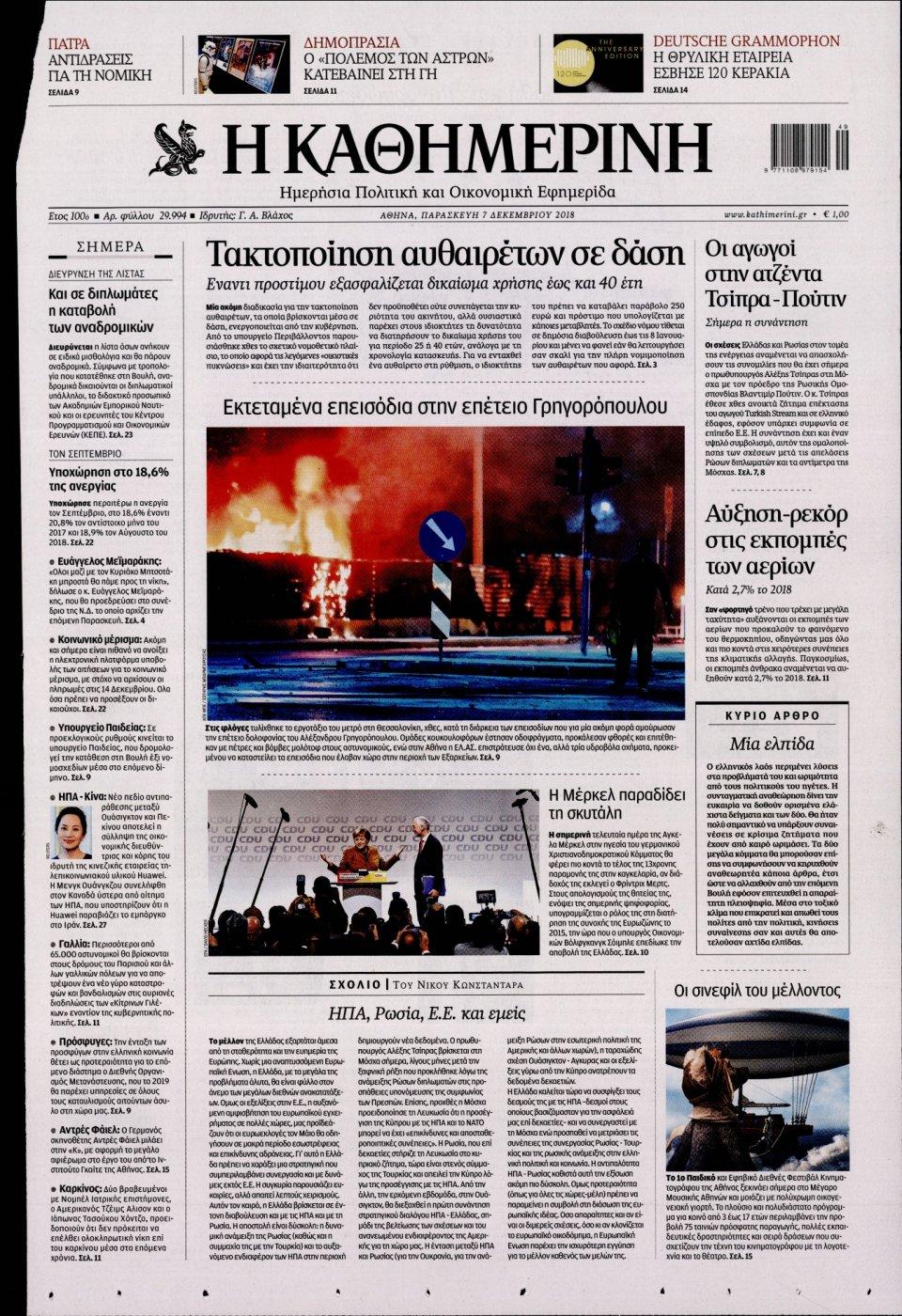 Πρωτοσέλιδο Εφημερίδας - ΚΑΘΗΜΕΡΙΝΗ - 2018-12-07