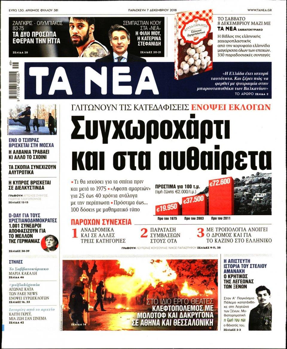Πρωτοσέλιδο Εφημερίδας - ΤΑ ΝΕΑ - 2018-12-07