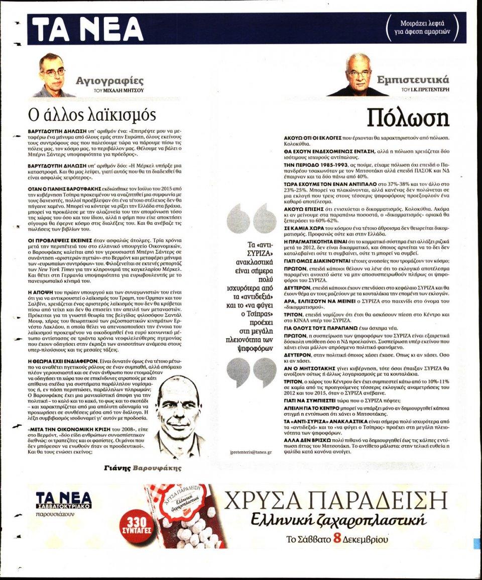 Οπισθόφυλλο Εφημερίδας - ΤΑ ΝΕΑ - 2018-12-07