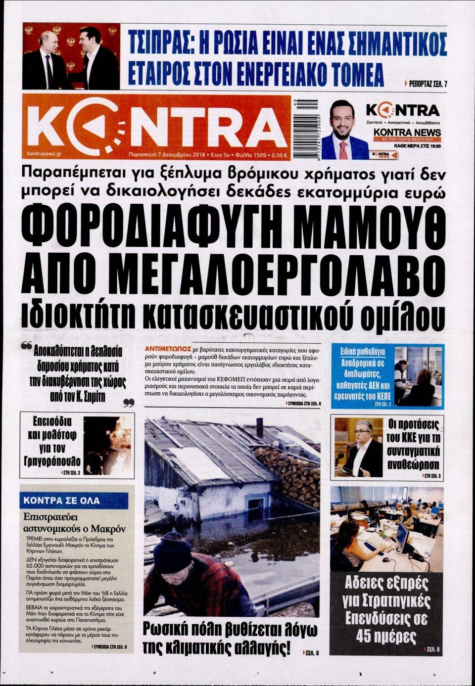 Πρωτοσέλιδο Εφημερίδας - KONTRA NEWS - 2018-12-07