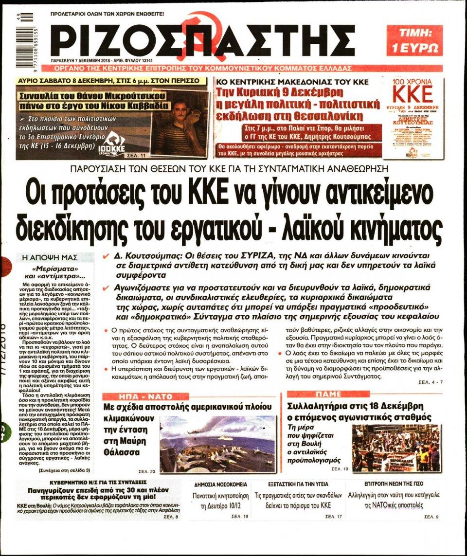 Πρωτοσέλιδο Εφημερίδας - ΡΙΖΟΣΠΑΣΤΗΣ - 2018-12-07