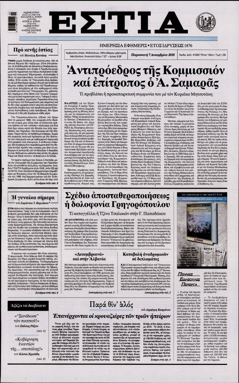 Πρωτοσέλιδο Εφημερίδας - ΕΣΤΙΑ - 2018-12-07