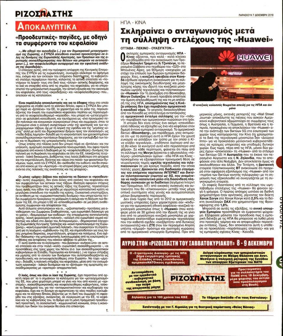 Οπισθόφυλλο Εφημερίδας - ΡΙΖΟΣΠΑΣΤΗΣ - 2018-12-07