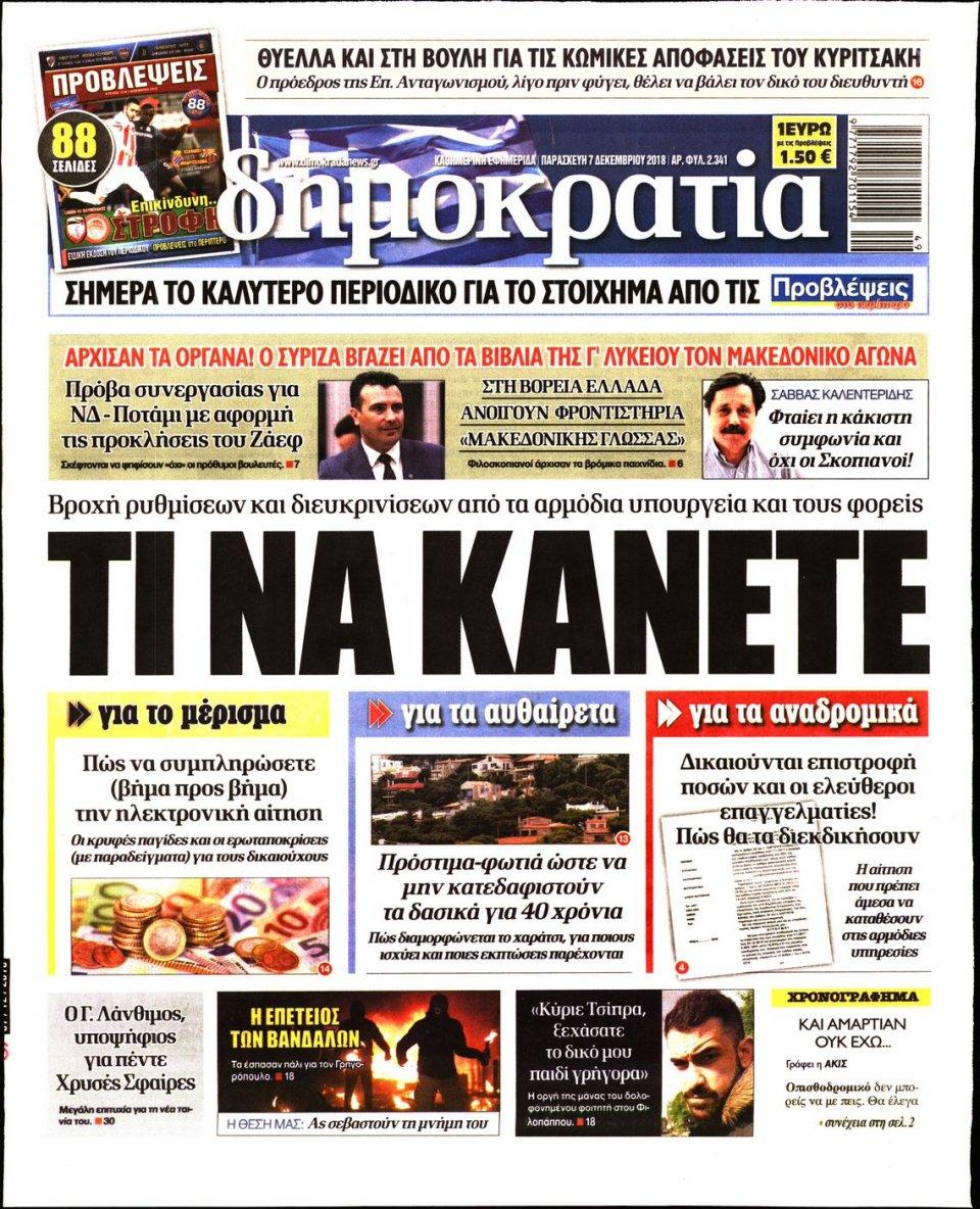 Πρωτοσέλιδο Εφημερίδας - ΔΗΜΟΚΡΑΤΙΑ - 2018-12-07