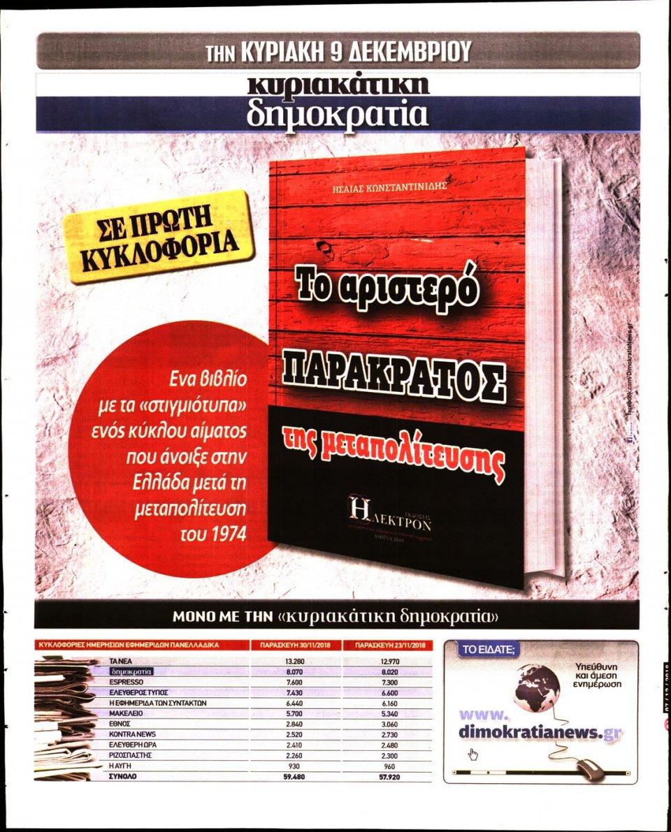 Οπισθόφυλλο Εφημερίδας - ΔΗΜΟΚΡΑΤΙΑ - 2018-12-07