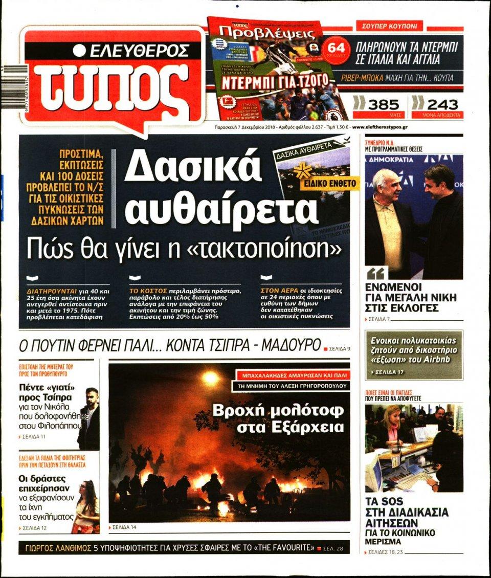 Πρωτοσέλιδο Εφημερίδας - ΕΛΕΥΘΕΡΟΣ ΤΥΠΟΣ - 2018-12-07