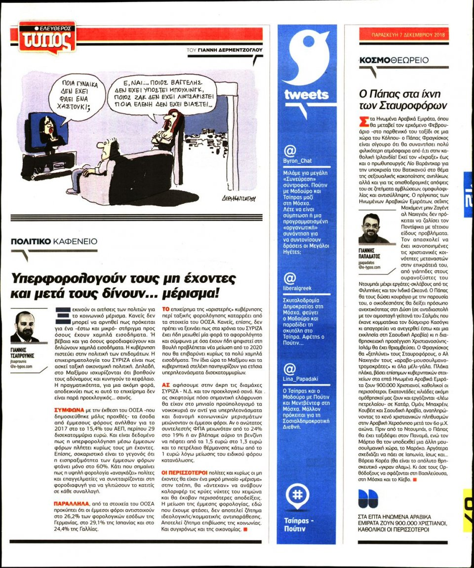 Οπισθόφυλλο Εφημερίδας - ΕΛΕΥΘΕΡΟΣ ΤΥΠΟΣ - 2018-12-07