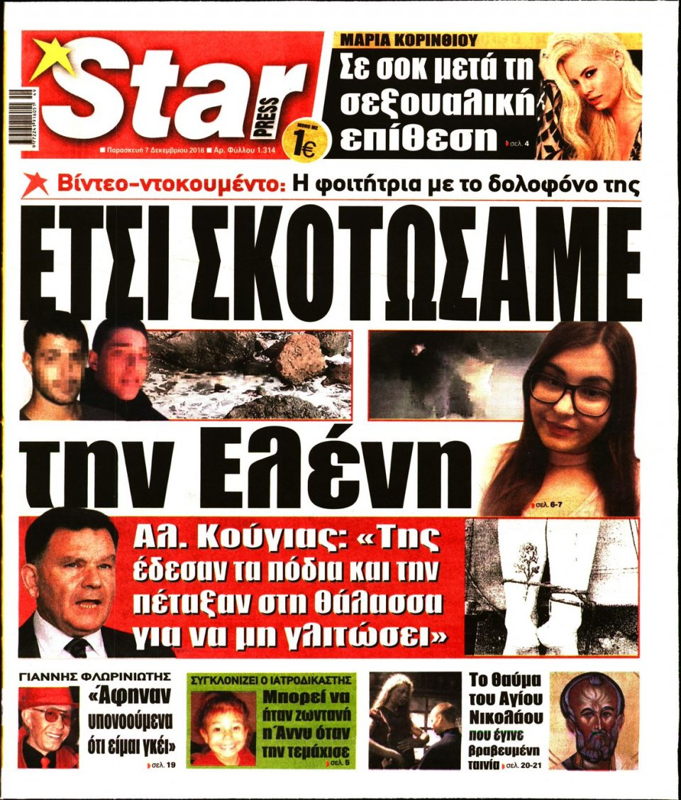 Πρωτοσέλιδο Εφημερίδας - STAR PRESS   - 2018-12-07