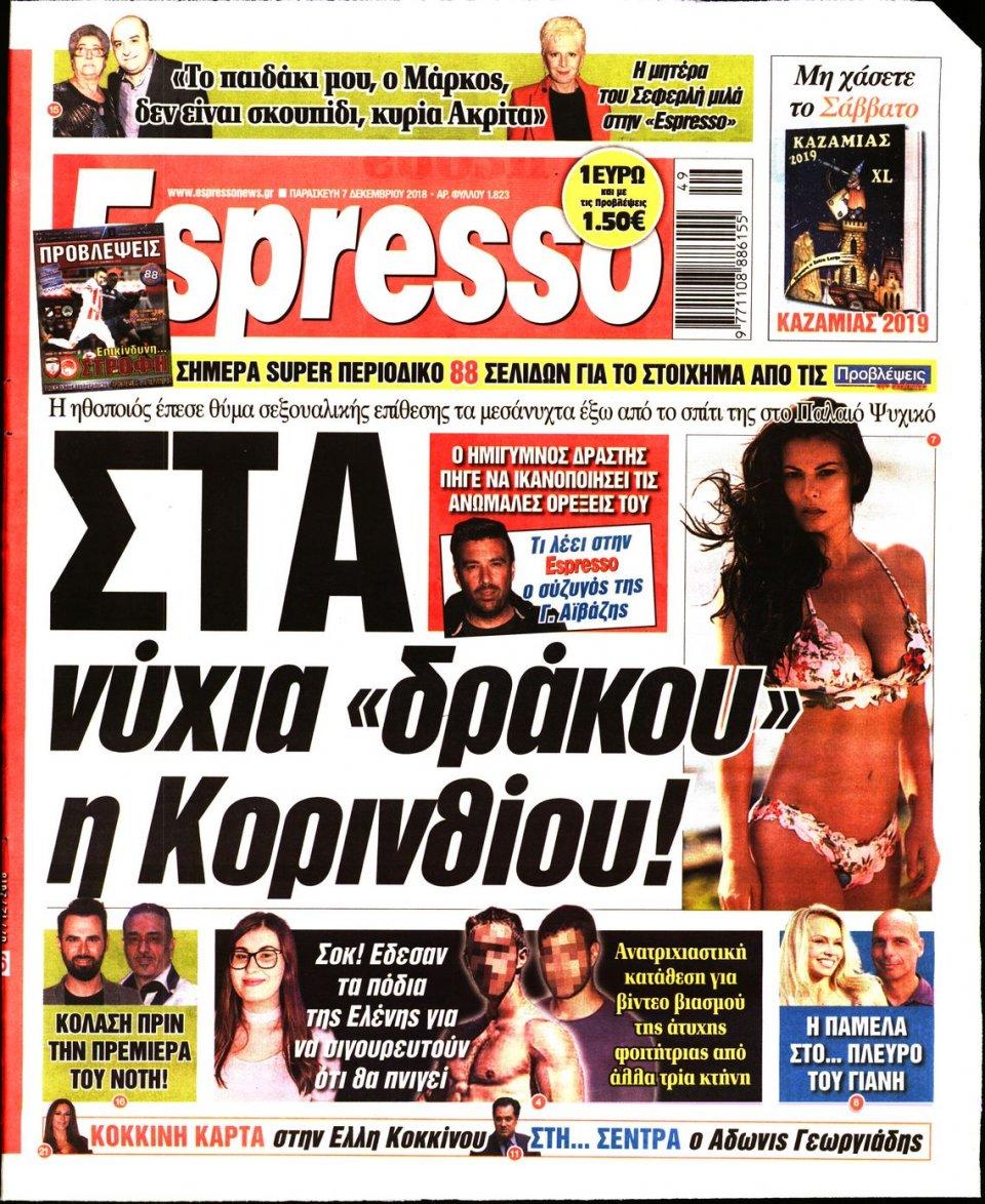 Πρωτοσέλιδο Εφημερίδας - ESPRESSO - 2018-12-07