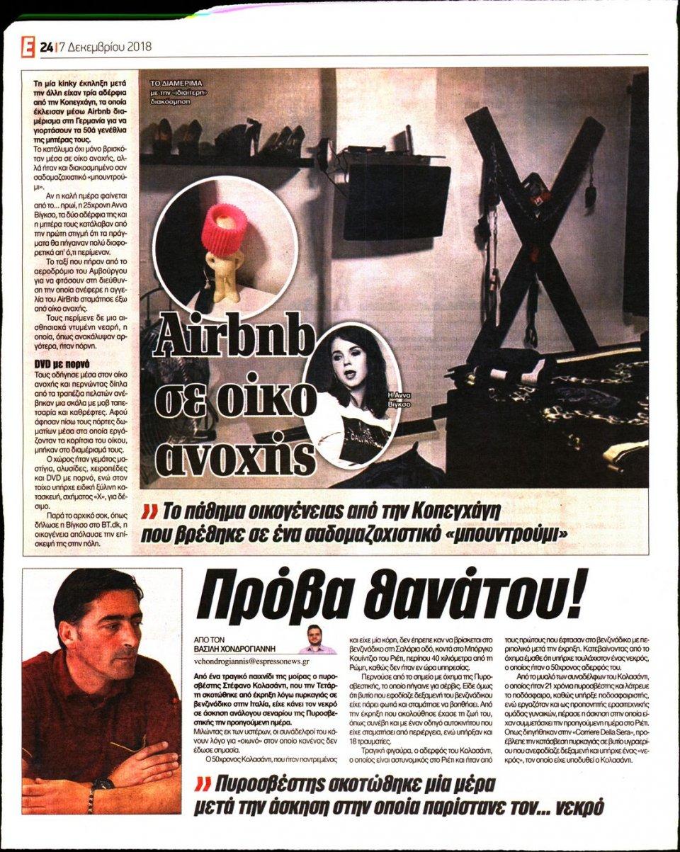 Οπισθόφυλλο Εφημερίδας - ESPRESSO - 2018-12-07