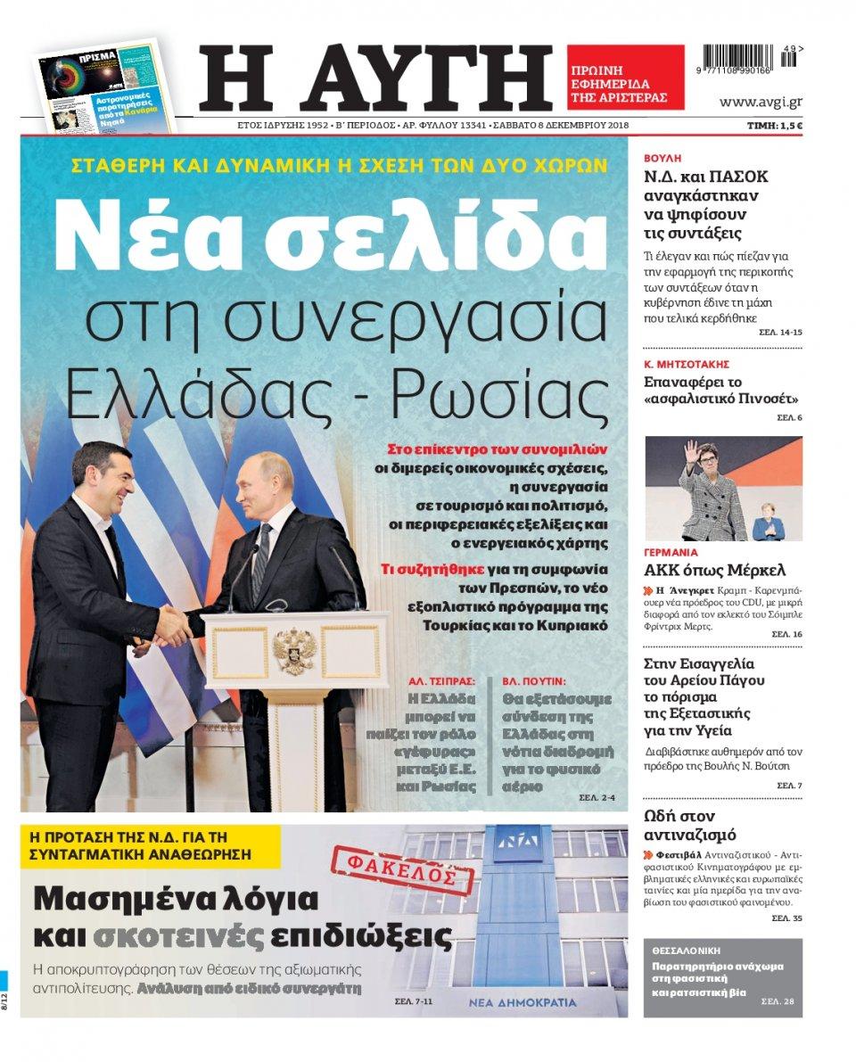 Πρωτοσέλιδο Εφημερίδας - ΑΥΓΗ - 2018-12-08