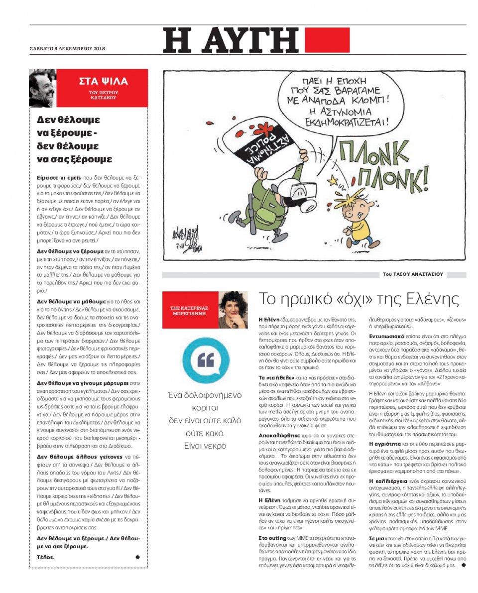 Οπισθόφυλλο Εφημερίδας - ΑΥΓΗ - 2018-12-08