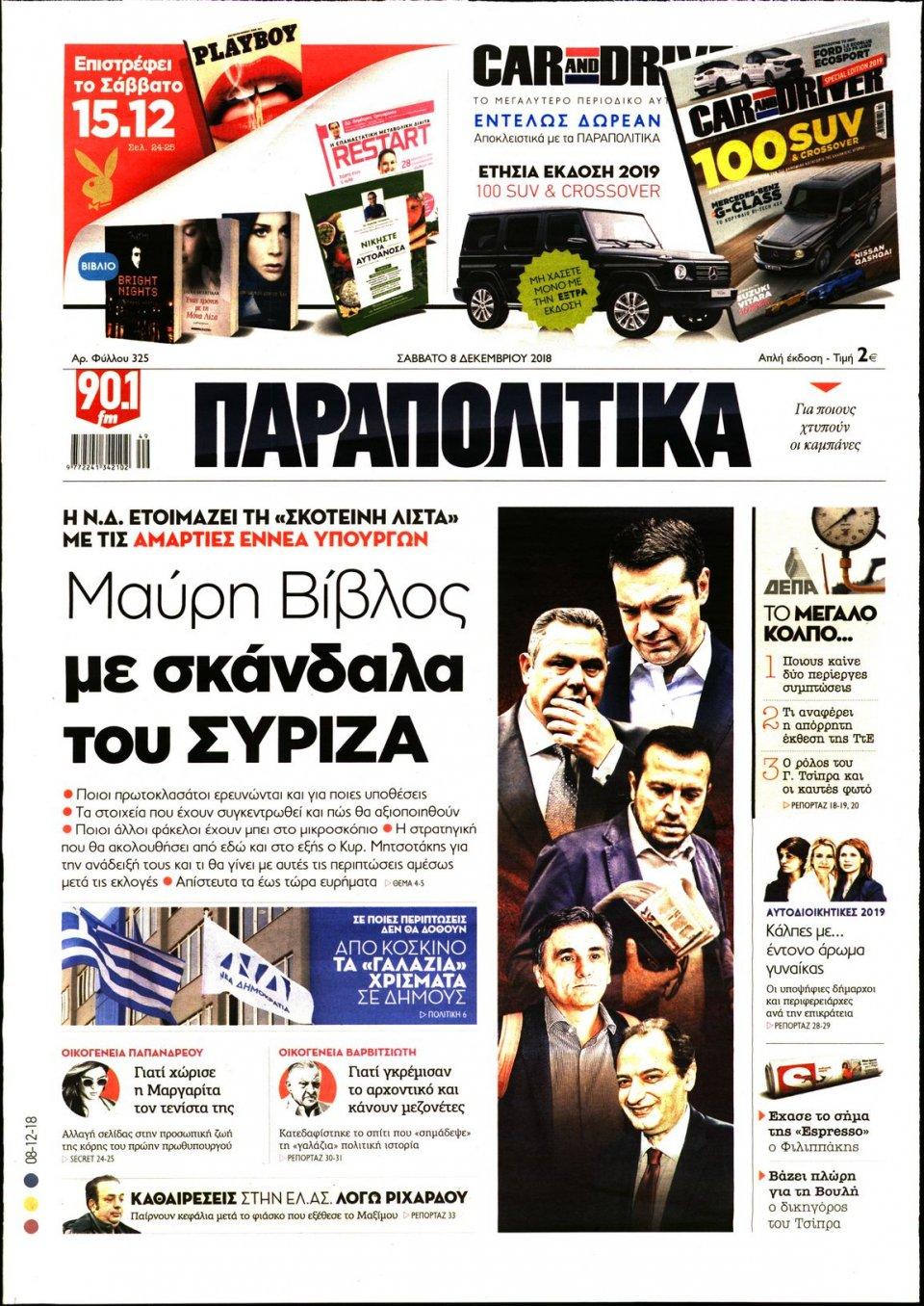 Πρωτοσέλιδο Εφημερίδας - ΠΑΡΑΠΟΛΙΤΙΚΑ - 2018-12-08