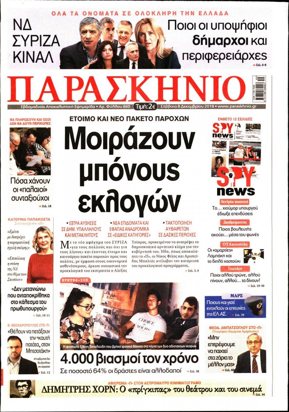 Πρωτοσέλιδο Εφημερίδας - ΤΟ ΠΑΡΑΣΚΗΝΙΟ - 2018-12-08