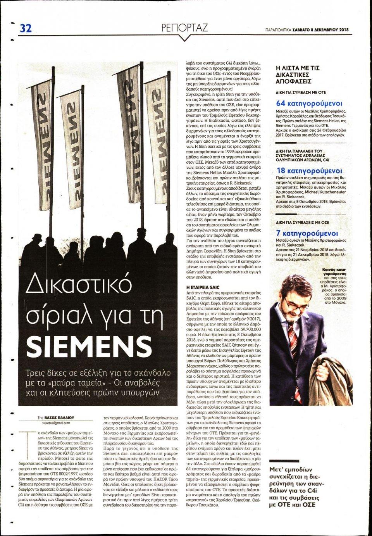 Οπισθόφυλλο Εφημερίδας - ΠΑΡΑΠΟΛΙΤΙΚΑ - 2018-12-08