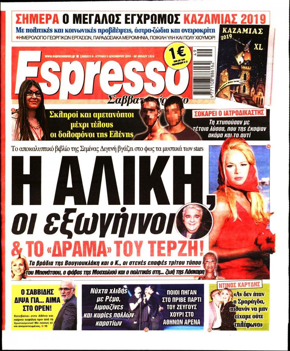 Πρωτοσέλιδο Εφημερίδας - ESPRESSO - 2018-12-08