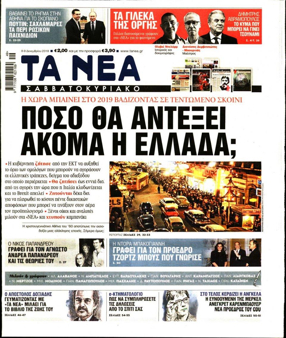 Πρωτοσέλιδο Εφημερίδας - ΤΑ ΝΕΑ - 2018-12-08