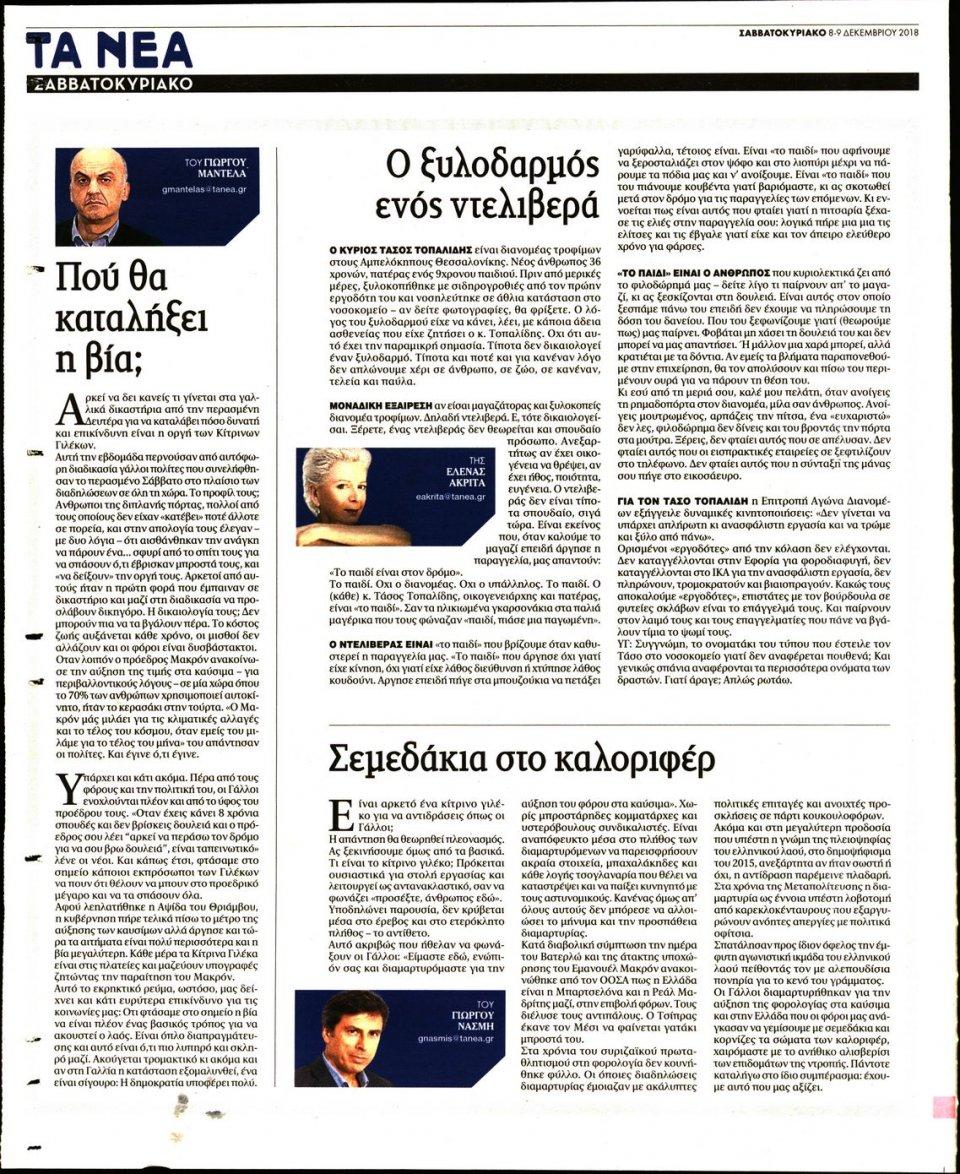 Οπισθόφυλλο Εφημερίδας - ΤΑ ΝΕΑ - 2018-12-08