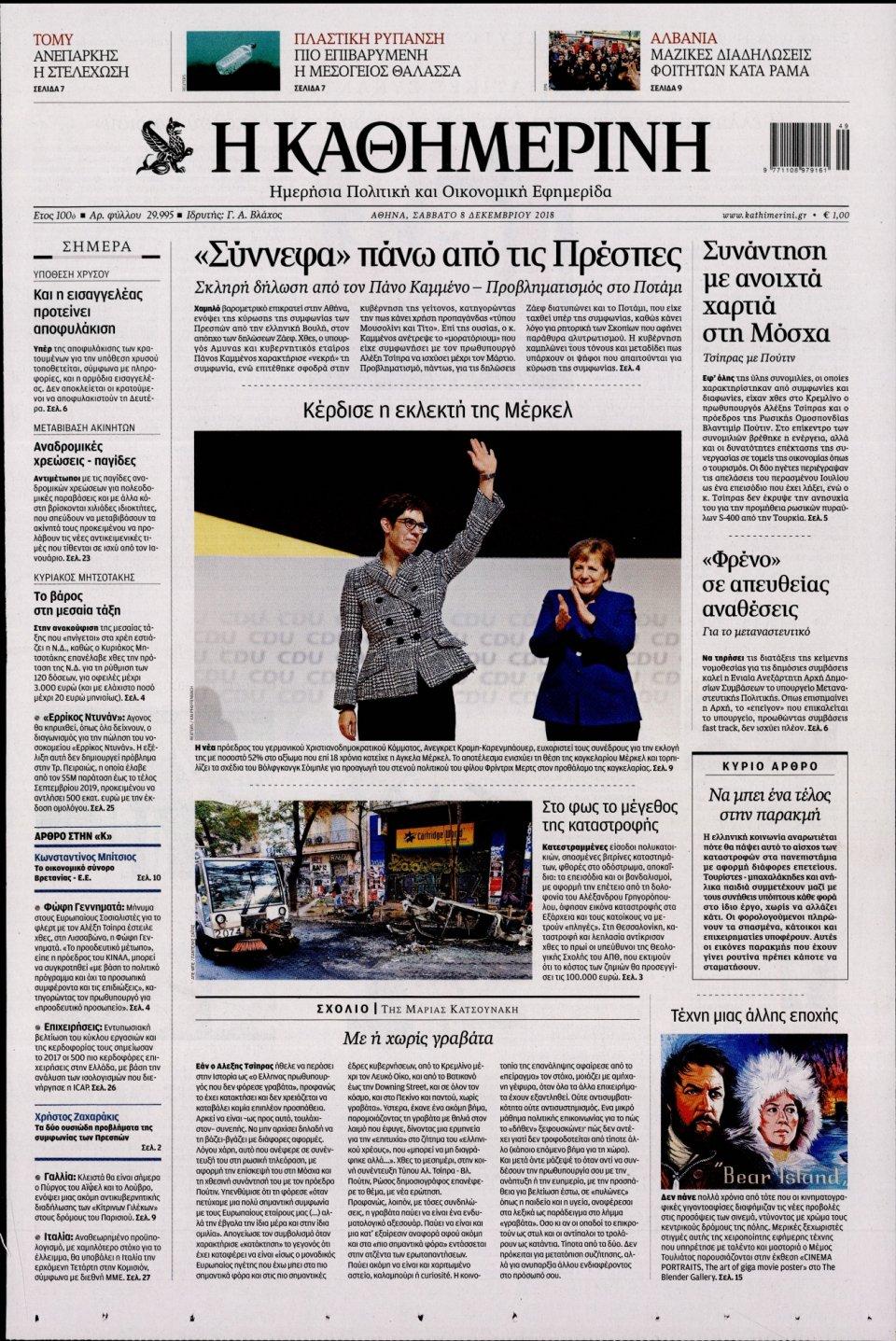 Πρωτοσέλιδο Εφημερίδας - ΚΑΘΗΜΕΡΙΝΗ - 2018-12-08