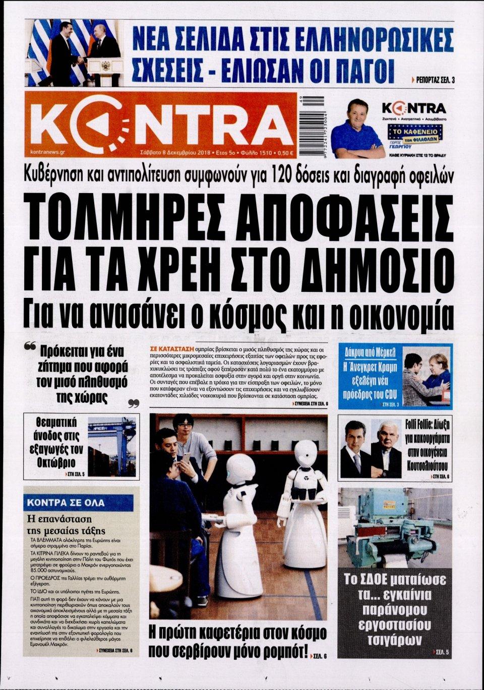 Πρωτοσέλιδο Εφημερίδας - KONTRA NEWS - 2018-12-08