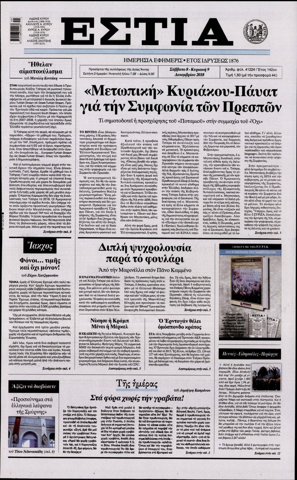 Πρωτοσέλιδο Εφημερίδας - ΕΣΤΙΑ - 2018-12-08