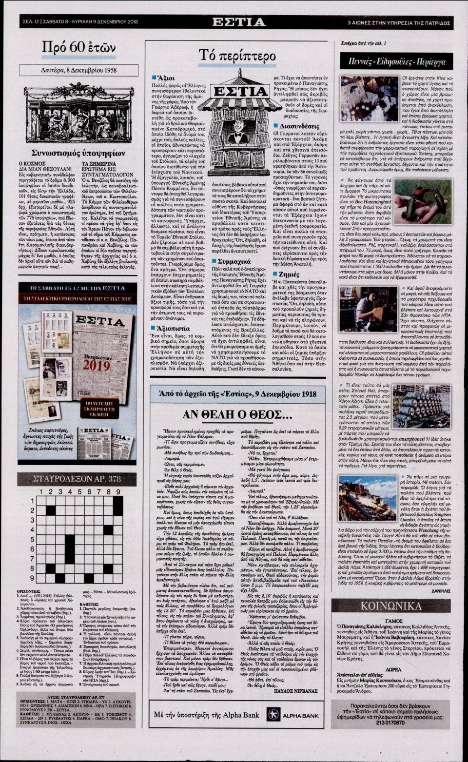 Οπισθόφυλλο Εφημερίδας - ΕΣΤΙΑ - 2018-12-08