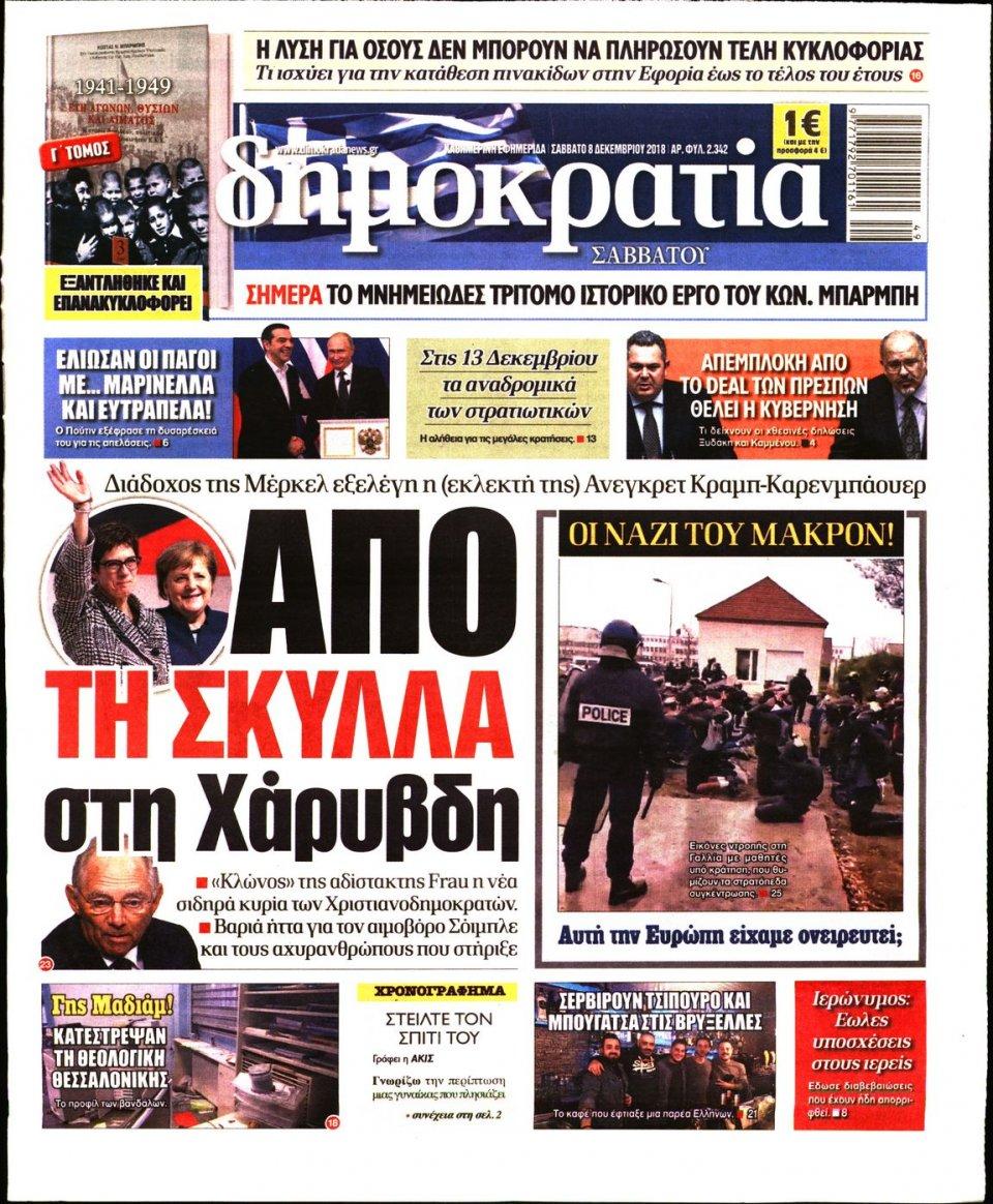 Πρωτοσέλιδο Εφημερίδας - ΔΗΜΟΚΡΑΤΙΑ - 2018-12-08