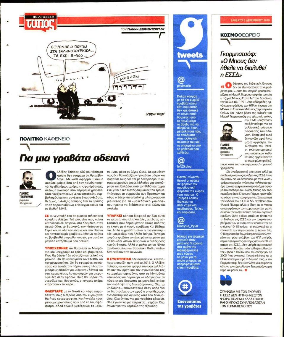 Οπισθόφυλλο Εφημερίδας - ΕΛΕΥΘΕΡΟΣ ΤΥΠΟΣ - 2018-12-08