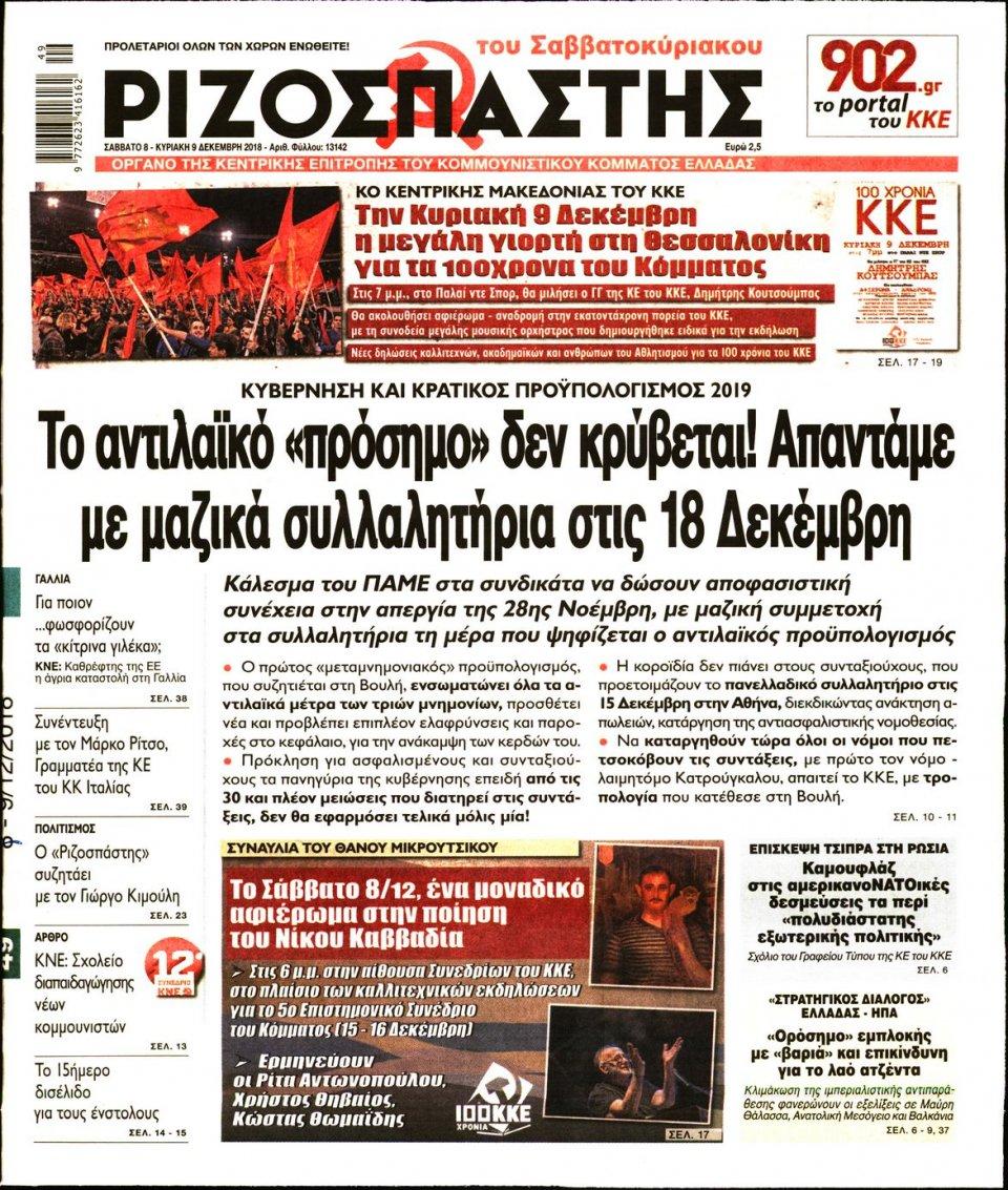 Πρωτοσέλιδο Εφημερίδας - ΡΙΖΟΣΠΑΣΤΗΣ - 2018-12-08