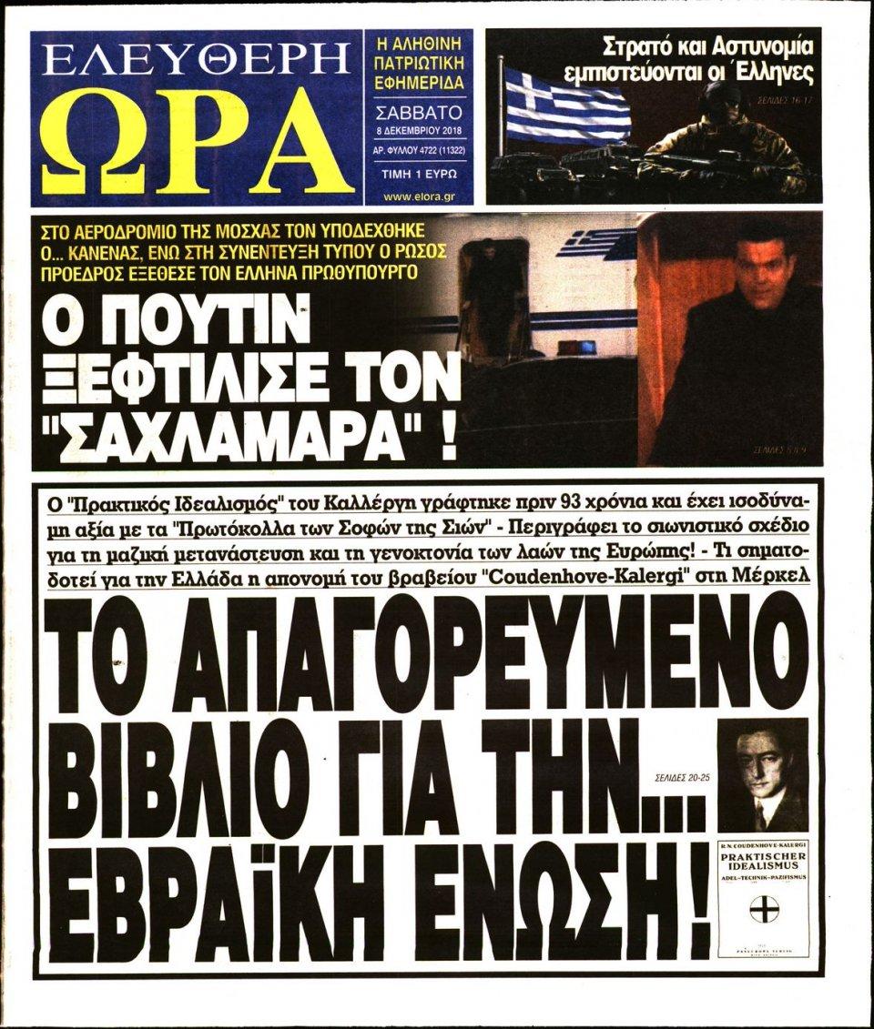 Πρωτοσέλιδο Εφημερίδας - ΕΛΕΥΘΕΡΗ ΩΡΑ - 2018-12-08